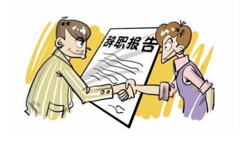 离职证明是自己写还是单位写?开具离职证明需要注意什么?